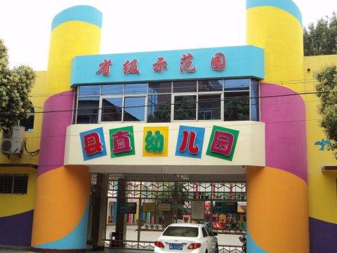 """西峡县直幼儿园举行""""省级示范性幼儿园""""揭牌仪式"""