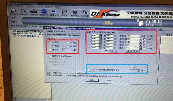 新硬盘如何分区 U盘启动盘给新硬盘分区教程