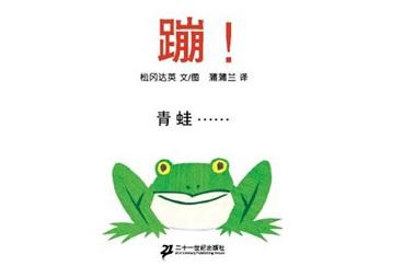 可爱青蛙卡纸图片